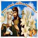 Живая открытка День семьи, любви и верности