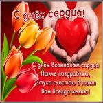 Живая открытка день сердца