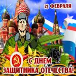 Живая открытка День защитника отечества
