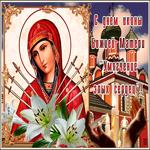 Живая открытка Икона Божией Матери «Умягчение злых сердец»
