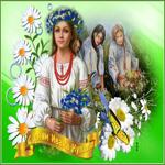 Живая открытка Иван Купала