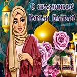Живая открытка Курбан Байрам