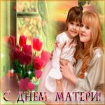 Живая открытка на день матери
