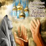 Живая открытка Прощеное воскресенье