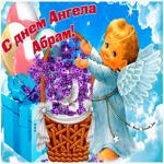 Живая открытка с днем ангела Абрам