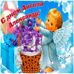 Живая открытка с днем ангела Александр