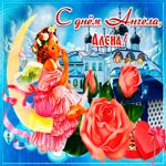 Живая открытка с днем ангела Алена