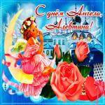 Живая открытка с днем ангела Алевтина