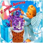 Живая открытка с днем ангела Антон