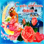 Живая открытка с днем ангела Анжела
