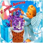 Живая открытка с днем ангела Артур