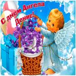 Живая открытка с днем ангела Денис
