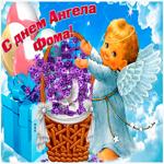 Живая открытка с днем ангела Фома