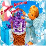 Живая открытка с днем ангела Глеб