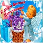 Живая открытка с днем ангела Константин