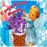 Живая открытка с днем ангела Максим