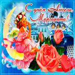 Живая открытка с днем ангела Маргарита