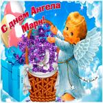 Живая открытка с днем ангела Марк