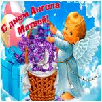 Живая открытка с днем ангела Матвей