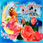 Живая открытка с днем ангела Оксана