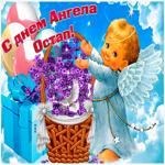 Живая открытка с днем ангела Остап