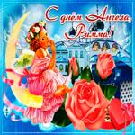 Живая открытка с днем ангела Римма
