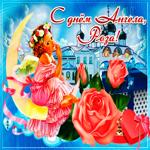 Живая открытка с днем ангела Роза