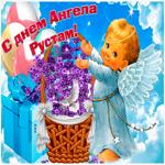 Живая открытка с днем ангела Рустам