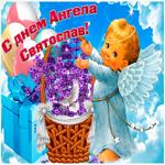 Живая открытка с днем ангела Святослав