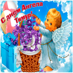 Живая открытка с днем ангела Тимур