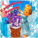 Живая открытка с днем ангела Валентин