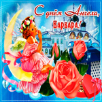 Живая открытка с днем ангела Варвара