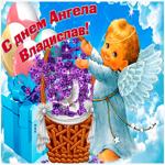 Живая открытка с днем ангела Владислав