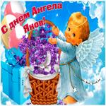 Живая открытка с днем ангела Яков