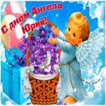 Живая открытка с днем ангела Юрий