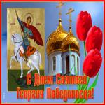 Живая открытка с Днем Святого Георгия Победоносца