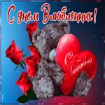 Живая открытка с днем Святого Валентина