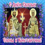 Живая открытка с днем святых Елены и Константина