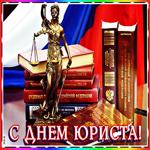 Живая открытка с днем юриста