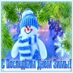 Живая открытка с последним днем зимы