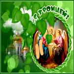 Живая открытка с Троицей
