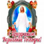 Живая открытка С Вознесением Господним