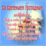 Живая открытка Сретение Господне