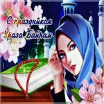 Живая открытка Ураза Байрам