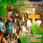 Живая открытка Вербное воскресенье