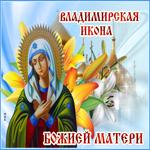 Живая открытка Владимирская икона Божией Матери