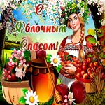 Живая открытка Яблочный Спас