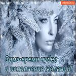 Зима-время чудес