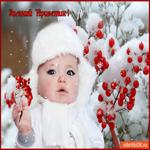 Зимний маленький приветик
