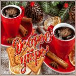 Зимняя картинка доброе утро с кофе